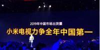 驱动晚报|小米电视中国市场销量突破千万  台积电将独家代工苹果A14处理器