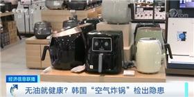 10款产品4款被检出致癌物质,空气炸锅真的靠谱吗?