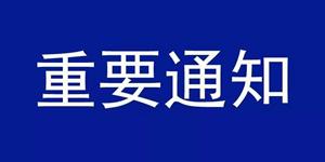 国务院今晨下发通知:2020年春节假期延长至2月2日
