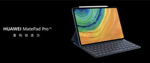 华为MatePad Pro 5G全球发布:引领智慧轻办公平板新业态