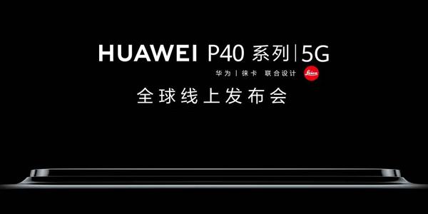 华为P40系列 全球线上发布会直播回顾
