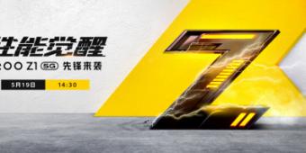 2198元起!iQOO Z1 5G发布:天玑1000Plus+144Hz竞速屏