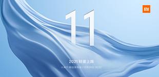小米11新品发布会