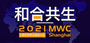 和合共生——2021年MWC上海展