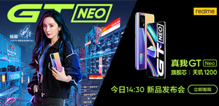 realme真我GT Neo发布会直播