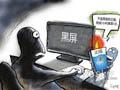 网友恶搞自制黑屏桌面