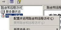 windows 2003服务器配置VPN实现各种网络环境VSS协同开发