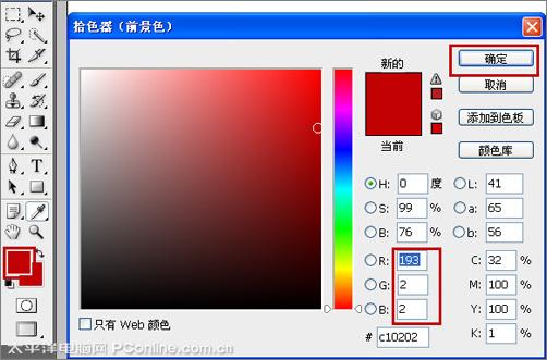 photoshop运用图层样式打造血迹文字效果