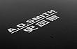 锐利新军 AO史密斯S12A大屏幕上网本评测