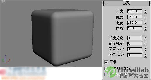 3dmax9.0制作透明的冰块教程