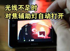用机宝典:轻薄时尚索尼T2数码相机试用(2)
