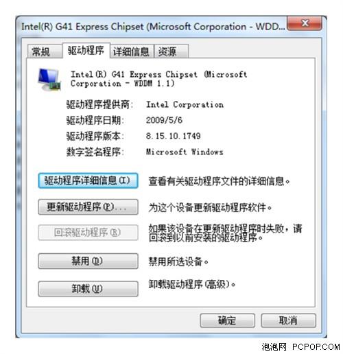 in7系统自带驱动-一招了却G41主板Windows7下的遗憾图片