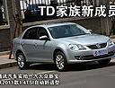 TD新兵 2011款新宝来1.4T上市