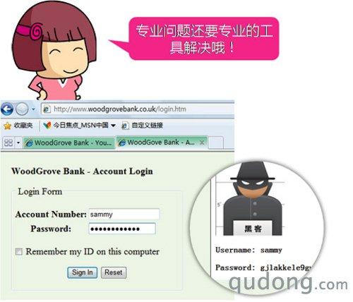 看漫画学功能:如何保证网上购物安全