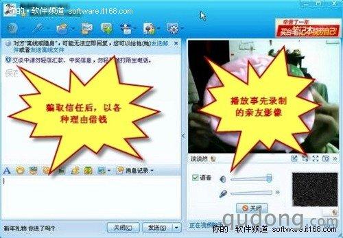 警惕QQ视频聊天诈骗 好友QQ求助需谨慎