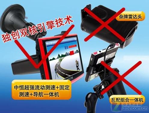雷达GPS第一名不虚传!中恒X6PRO人气旺