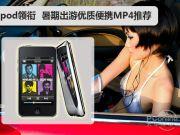 iPod领衔 暑期出游优质便携高清MP4推荐