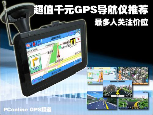 最多人关注价位 超值千元GPS导航仪推荐