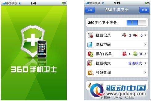 360手机卫士iphone4_iphone4来了360手机卫士iphone正式版也来了