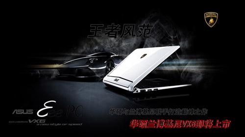 华贵跑车版eeepc驶来 华硕兰博基尼vx6将上市高清图片