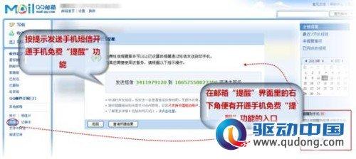 怎么用qq邮箱发短信_与此同时,我们在qq邮箱里设置的备忘提醒等内容也可以通过手机短信