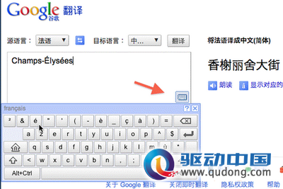 Google翻译:小特色 大功能_Google_网站资讯_驱动中国