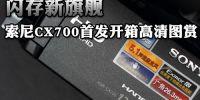 闪存新旗舰 索尼CX700E首发开箱大图赏