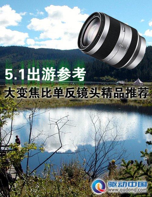 迎接5.1 大变焦比便携单反镜头精品推荐