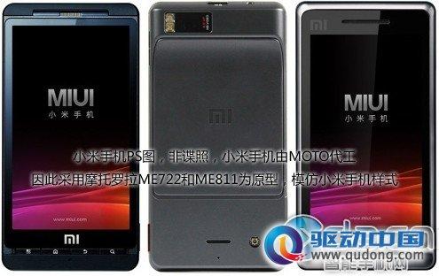 http://t.itc.cn/dmcdn; 小米手机官网; 三小时卖了十万部的小米手机.
