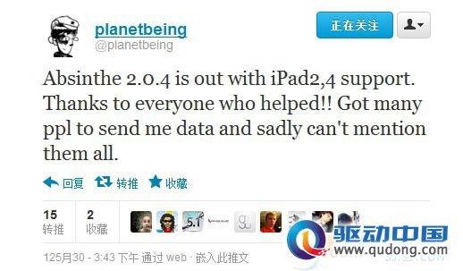 ipad2完美越狱工具下载 iOS 5.1.1版本