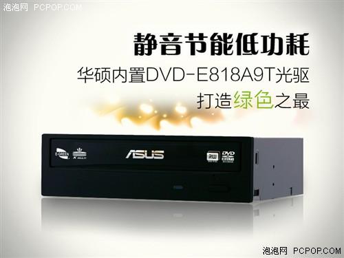 华硕内置DVD-E818A9T光驱打造绿色之最