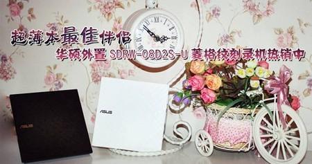 华硕外置SDRW-08D2S-U菱格纹刻录机热销中
