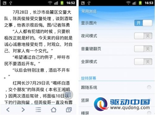 百度PK腾讯两款Android手机浏览器横评离抽视频图片