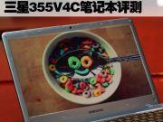 经济型多彩选择 三星355V4C笔记本评测