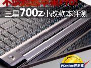 不谈超越苹果Pro!三星700z小改款本评测