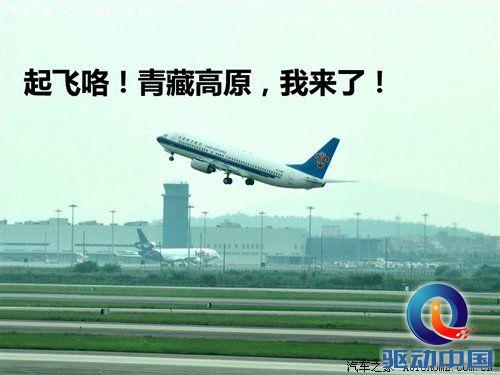 飞往西宁都是小飞机