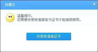 中国铁道部官网订票_铁道部官方订票_飞机票网上订票官网_汽车票网上订票官网_12306 ...