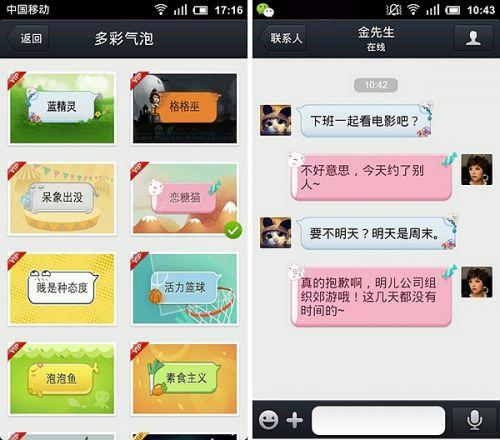 """而使用""""恋糖猫""""气泡给好友发送信息时,文字会有对应的粉色效果显示"""