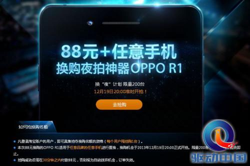 OPPO R1 20日上市 上市前夜可88元换购