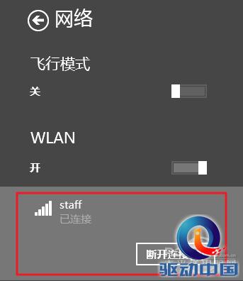 Win8.1公用网络怎么改专用网络图文教程