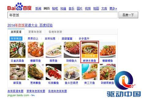 百度上线年夜饭搜索页 整合母婴知心搜索图片