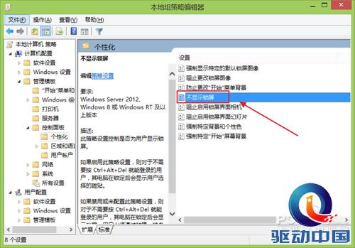 禁用Win8/Win8.1Modern锁屏功能教程