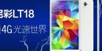 尼彩首款4G手机下周发布 价格就是不一样