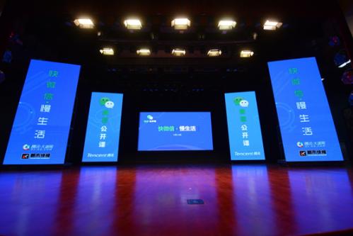 W5-5微信公开课走进杭州:快微信带来慢生活 2-127