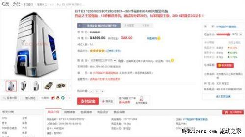618反围剿 京东AMD整机超值预售