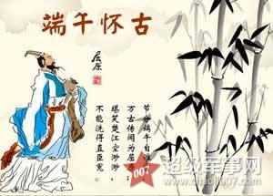 4609,五月初五端午节(原创) - 春风化雨 - 春风化雨的博客