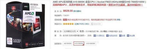 网游必备神器 A10-5800K高效四核APU热卖