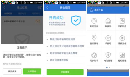 腾讯手机管家参测av-c 骚扰拦截和手机防盗领跑
