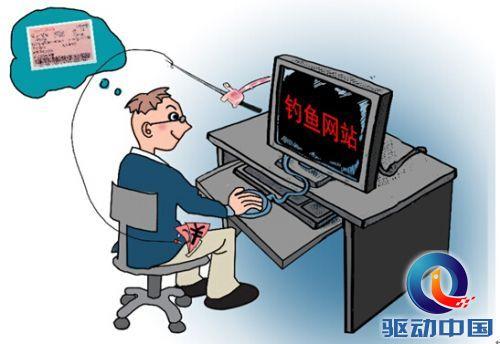 中国铁道部官网订票_当心抢票反被抢,春运订票需谨慎_安全_软件_资讯中心_驱动中国