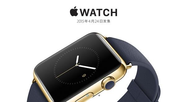 苹果Apple Watch正式发布:价格2588元起